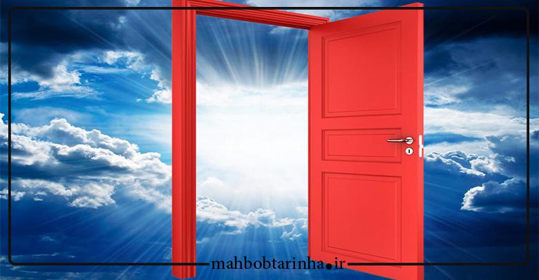 اگر دری بسته شود , در دیگری باز خواهد شد