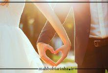 تصویر از نکات مهم قبل از ازدواج